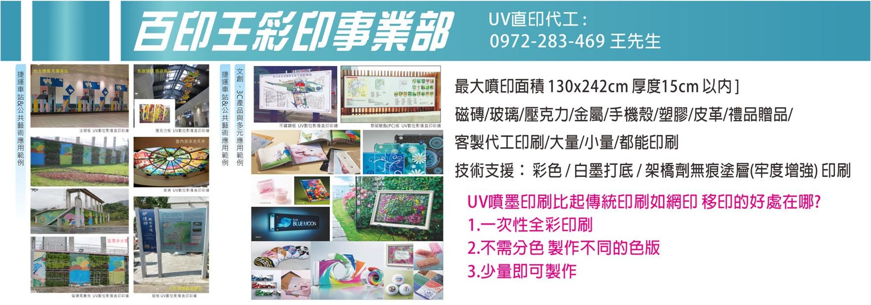 百印王UV噴印代工