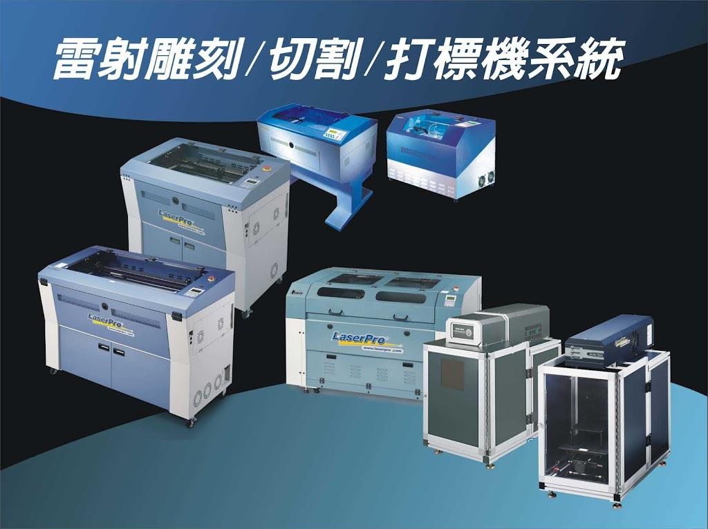 雷射系列產品
