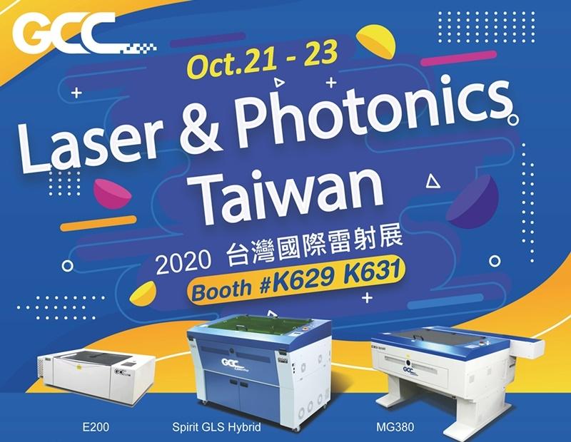 2020 台灣國際雷射展