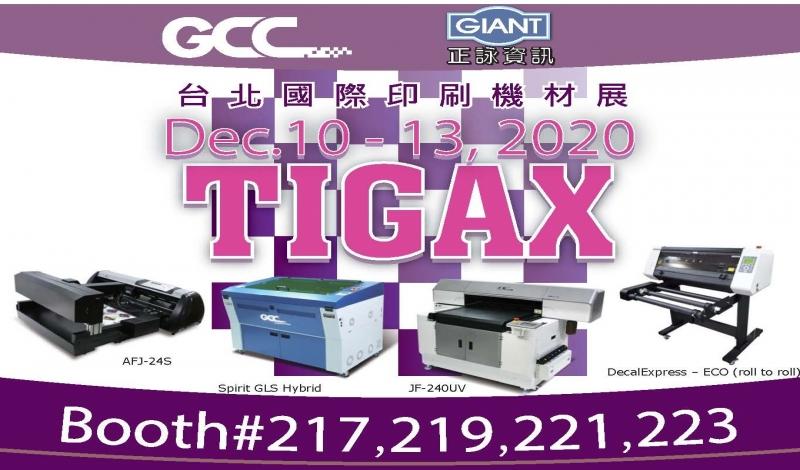 2020台北國際印刷機材展
